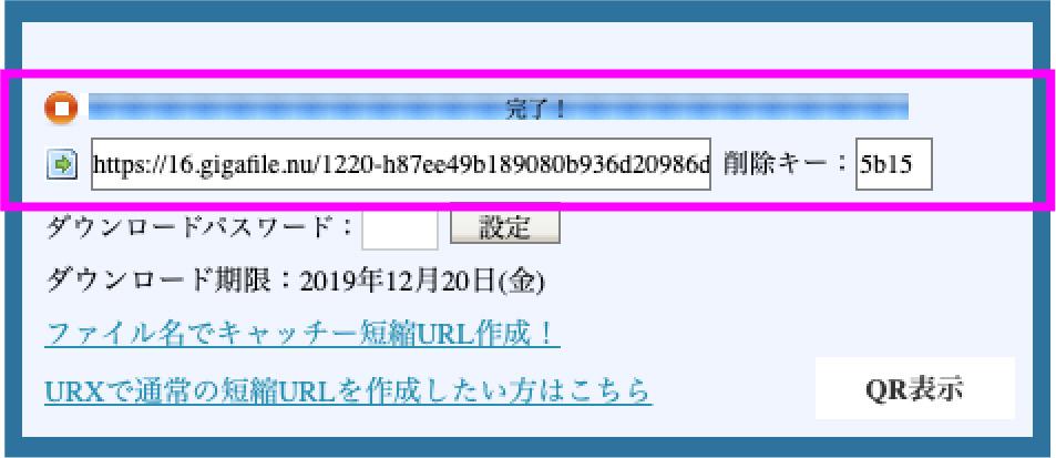 送付資料のアップロード方法STEP4
