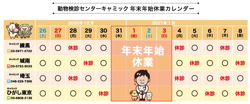 202012_calendar