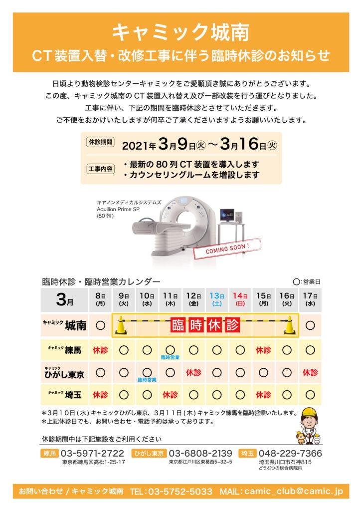 工事カレンダー