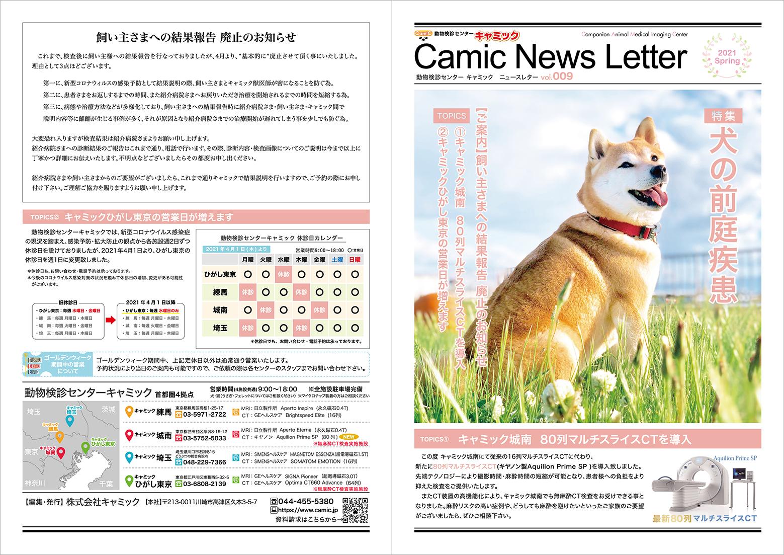 ニュースレター発行のご案内(2021年4月号)