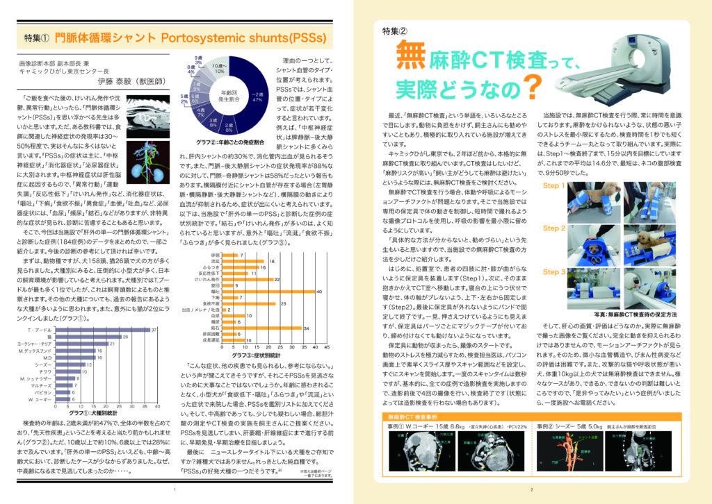 NewsLetter_vol2_02