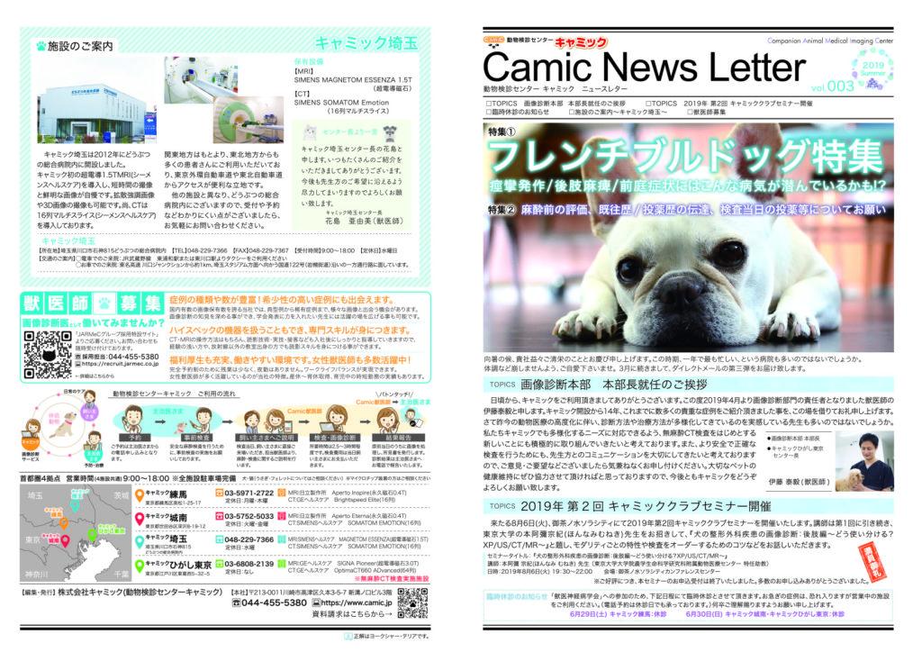NewsLetter_vol3_01
